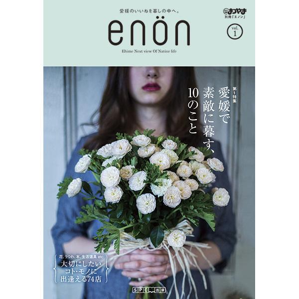 """""""愛媛のいいねを暮しの中へ""""をコンセプトとしたライフスタイルマガジン「enön」創刊。"""