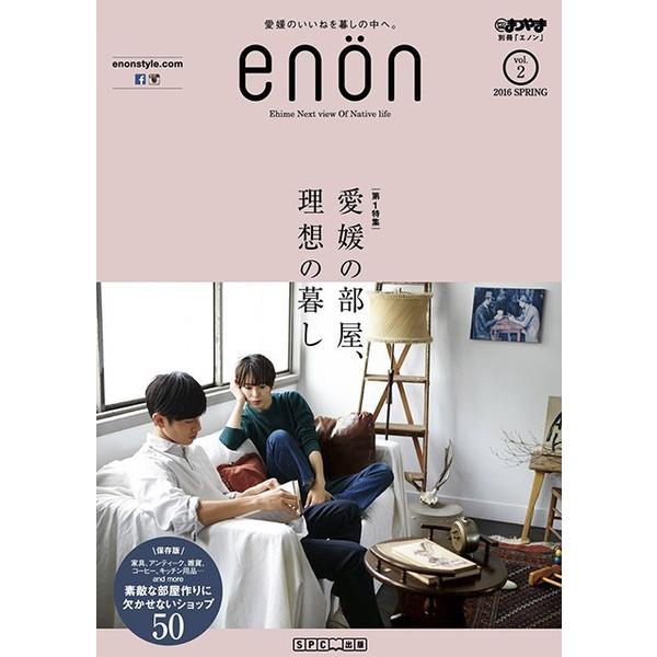 愛媛のライフスタイル誌「enon」第2号は「愛媛で叶う、理想の部屋づくり」。
