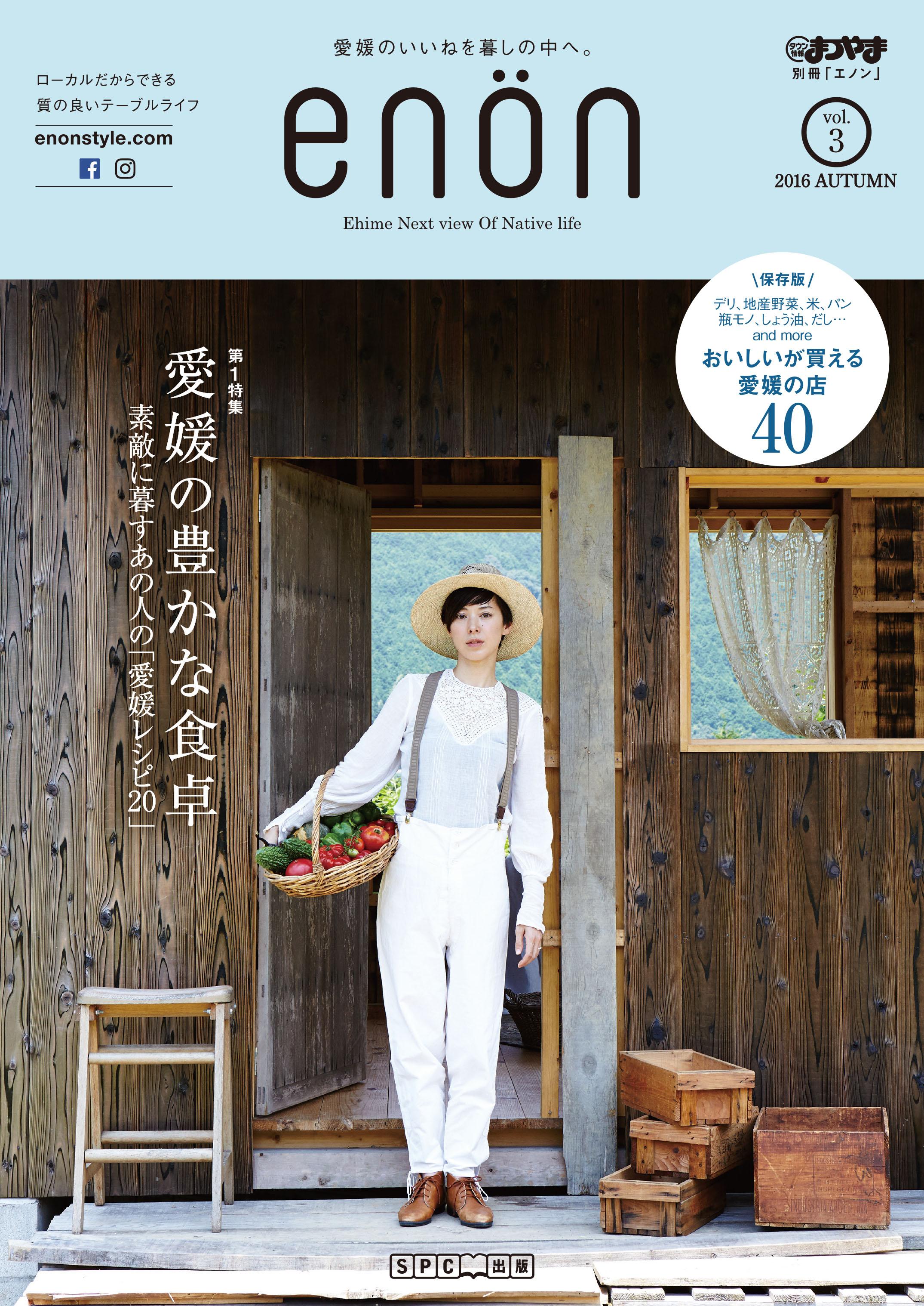 8月25日発売「enön vol.3」は愛媛の食卓がテーマです。
