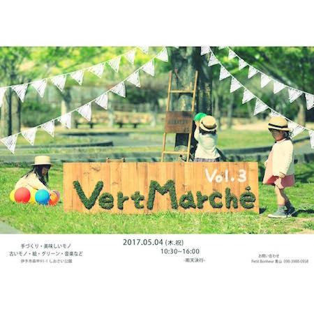 愛媛・5月の気になるイベント(2017年)
